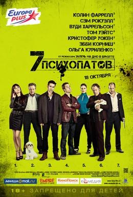 Постер фильма Семь психопатов (2012)