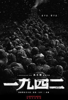 Постер фильма Вспоминая 1942 (2012)