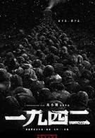 Вспоминая 1942 (2012)