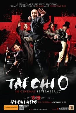 Постер фильма Ученик мастера (2012)