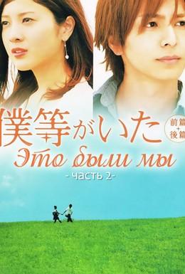 Постер фильма Это были мы 2 (2012)
