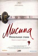 Мисима: Финальная глава (2012)