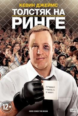 Постер фильма Толстяк на ринге (2012)