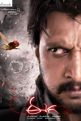 Постер фильма Муха (2012)