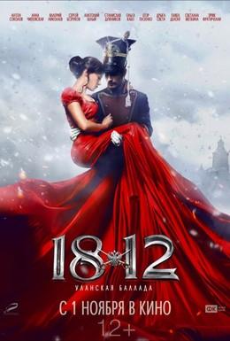 Постер фильма 1812: Уланская баллада (2012)