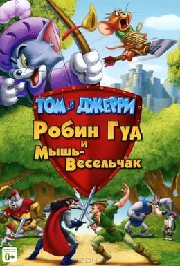 Постер фильма Том и Джерри: Робин Гуд и Мышь-Весельчак (2012)