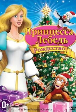 Постер фильма Принцесса-лебедь: Рождество (2012)