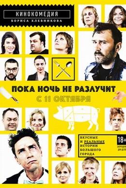 Постер фильма Пока ночь не разлучит (2012)