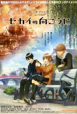 Постер фильма Взлом: По ту сторону мира (2012)