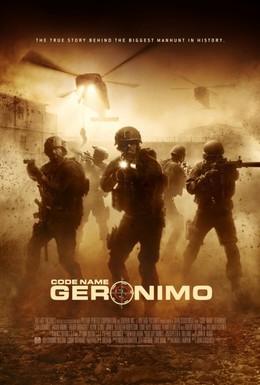 Постер фильма Кодовое имя Джеронимо (2012)