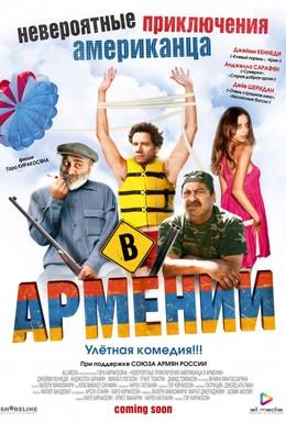 Постер фильма Невероятные приключения американца в Армении (2012)