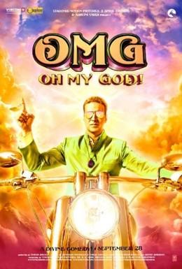 Постер фильма Невероятная история (2012)