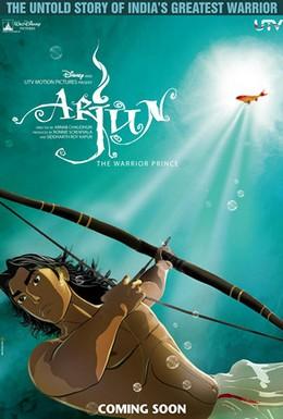 Постер фильма Арджуна (2012)