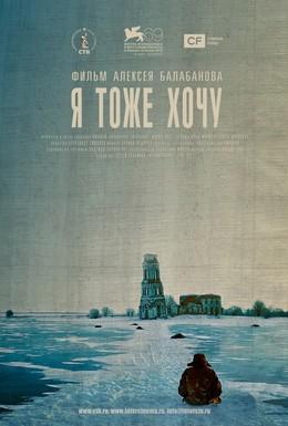 Постер фильма Я тоже хочу (2012)