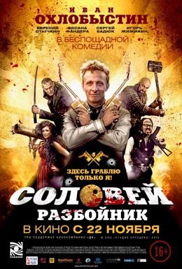 Постер фильма Соловей-Разбойник (2012)