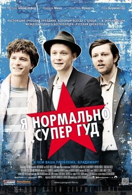 Постер фильма Я нормально супер гуд (2012)
