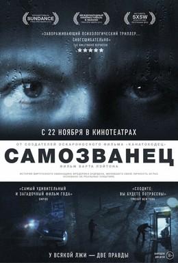 Постер фильма Самозванец (2012)