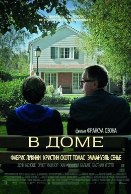 Постер фильма В доме (2012)