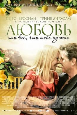 Постер фильма Любовь – это всё, что тебе нужно (2012)