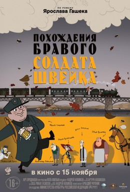 Постер фильма Похождения бравого солдата Швейка (2009)