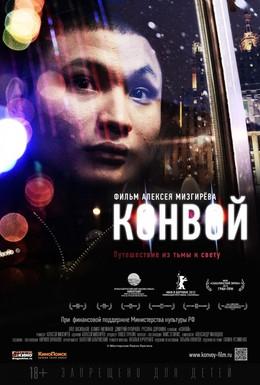 Постер фильма Конвой (2012)