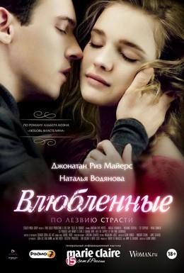 Постер фильма Влюбленные (2012)