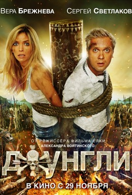 Постер фильма Джунгли (2012)