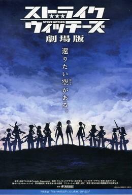 Постер фильма Штурмовые ведьмы (2012)