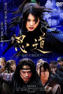 Постер фильма Шинобидо (2012)
