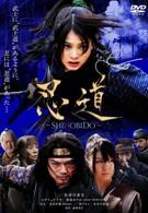 Шинобидо (2012)