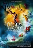 Cirque du Soleil: Сказочный мир (2012)