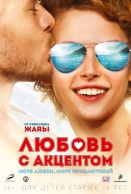 Постер фильма Любовь с акцентом (2012)