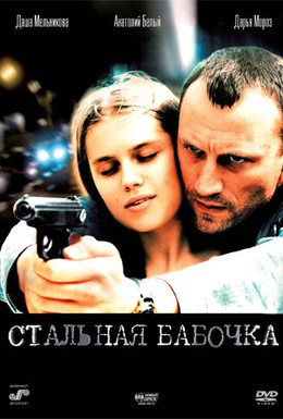 Постер фильма Стальная бабочка (2012)