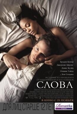 Постер фильма Слова (2012)
