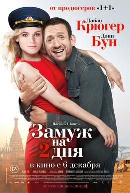Постер фильма Замуж на 2 дня (2012)