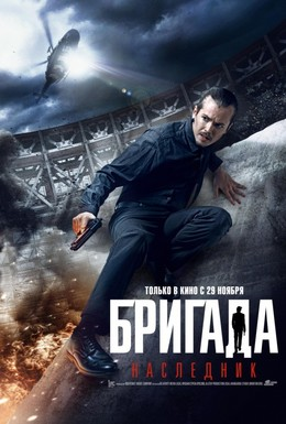 Постер фильма Бригада: Наследник (2012)