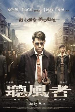 Постер фильма Тихая война (2012)