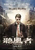 Тихая война (2012)