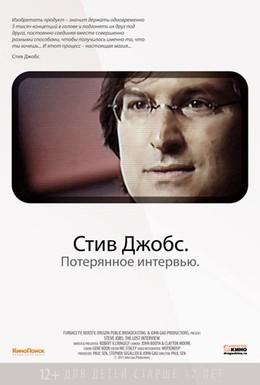 Постер фильма Стив Джобс. Потерянное интервью (2012)
