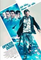 Офицер ранен (2013)