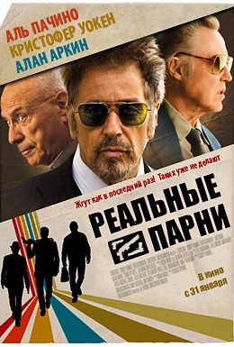 Постер фильма Реальные парни (2012)