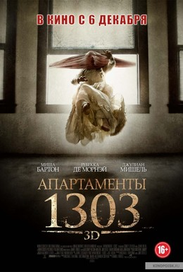 Постер фильма Апартаменты 1303 (2012)