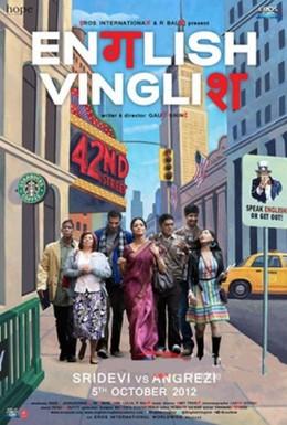 Постер фильма Инглиш-винглиш (2012)