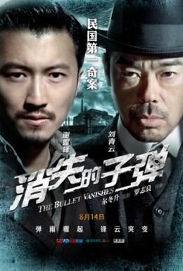 Постер фильма Призрачные пули (2012)