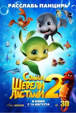 Постер фильма Шевели ластами 2 (2012)