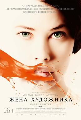 Постер фильма Жена художника (2012)