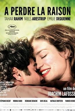 Постер фильма После любви (2012)