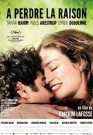 После любви (2012)