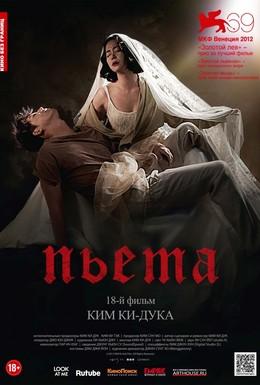 Постер фильма Пьета (2012)