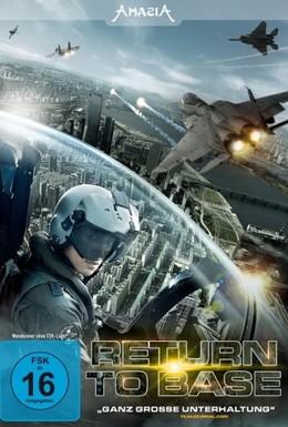 Постер фильма Взвейся в небо (2012)